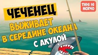 Чеченец выживает на дне океана с акулой! Raft #2