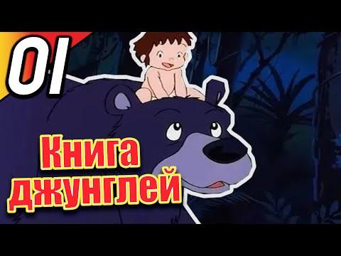 Книга джунглей | эпизод 1 | весь эпизод | Русский | The Jungle Book