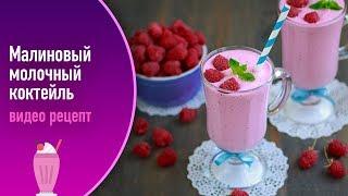 Малиновый молочный коктейль — видео рецепт
