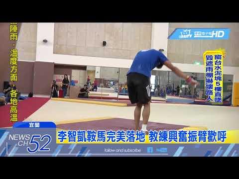 20180528中天新聞 翻滾吧! 李智凱世界盃鞍馬勇奪金 朝東京奧運邁進