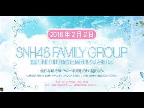 SNH48 FAMILY GROUP暨SNH48五周年庆纪念演唱会