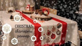 Шьем новогоднюю скатерть раннер  / Новогодний декор / Table runners