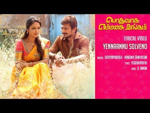 Podhuvaga Emmanasu Thangam Songs | Yennaannu Solveno Song | Lyrical Video | Udhayanidhi | D Imman
