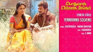 Podhuvaga Emmanasu Thangam Songs | Yennaannu Solveno Song | Lyrical Video | Udhayanidhi | D Imman