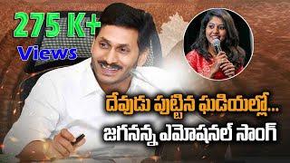 దేవుడు పుట్టిన ఘడియల్లో పుట్టిన జగనన్న   Madhu Priya Special Song   YS Jagan Song   Social TV Telugu