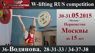 30-31.05.2015 (36-VODYANOVA-28,31,33/34,37,38) Championship Moscow 15 years
