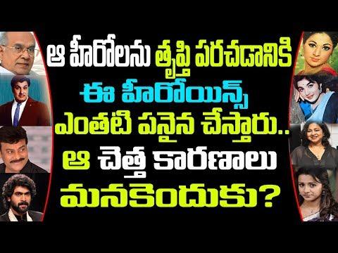 These Heroines Are Ready To Sleep With Those Stars   Telugu Gossips   Telugu Boxoffice