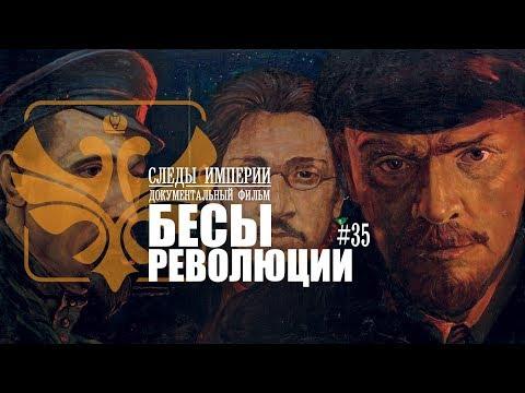 Следы Империи: Бесы революции. Документальный фильм. 12+