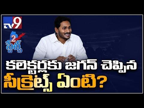 మనం పాలకులం కాదు సేవకులం : YS Jagan - TV9
