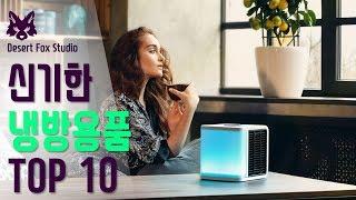 신기한 냉방용품 TOP 10 [선풍기, 에어컨 등]