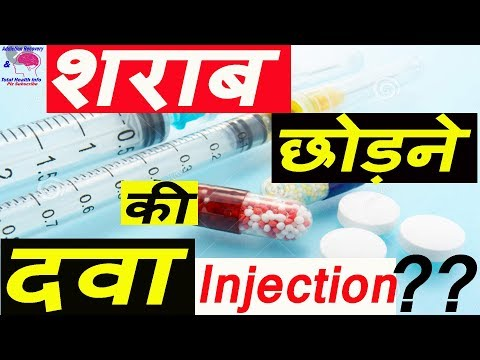 Medicine and Injection for Quit Alcohol Addiction ? | शराब छोड़ने की दवा और Injection ?| Dr.Vishal PT