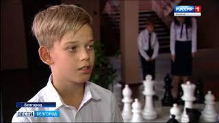 ГТРК Белгород - В школах России введут обучение игре в шахматы