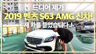 벤츠 s63 amg 4matic  performance edition 후기가없어서 질렀다 유투버의자세(feat.1탄)