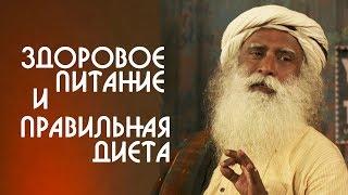 Здоровое питание и правильная диета Садхгуру на Русском
