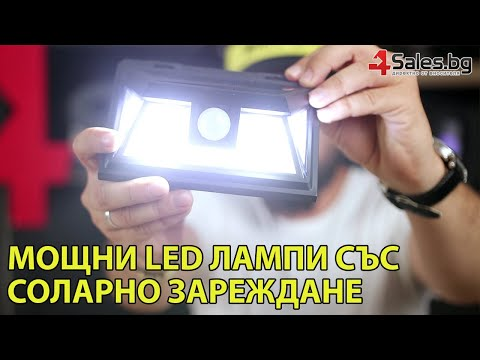 Соларна лампа с LED диоди и сензор за движение H LED7 12