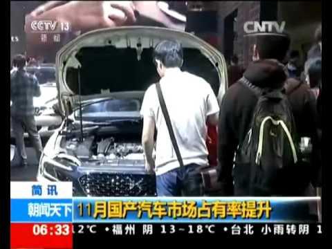 [뉴스중국어]11월 중국 국산 자동차, 시장점유율 상승