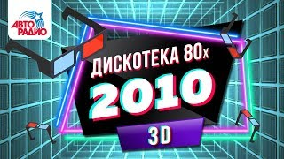 🅰️ Дискотека 80-х (2010) Запись интернет-трансляции фестиваля Авторадио