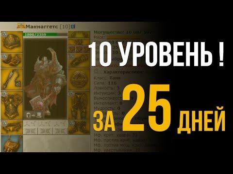 10 уровень за 25 дней в Combats.com 💪