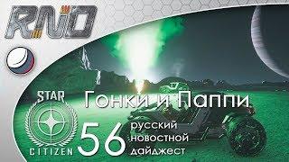 56-Star Citizen - Русский Новостной Дайджест Стар Ситизен