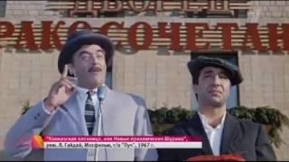 Кавказская пленница 50 лет спустя - Первый канал