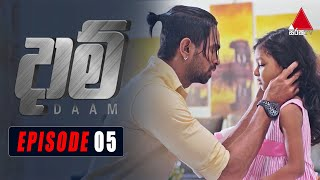 Daam (දාම්) | Episode 05 | 25th December 2020 | Sirasa TV Thumbnail