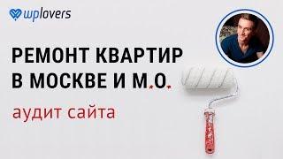 Смотреть видео Аудит сайта фирмы по ремонту квартир в Москве и области онлайн