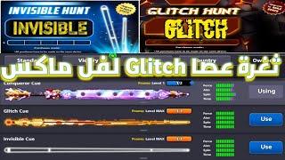 ثغرة عصا GLITCH لفل ماكس مجانا للجميع أحدث إصدار 2020 Glitch Cue level max 5.2.3 l