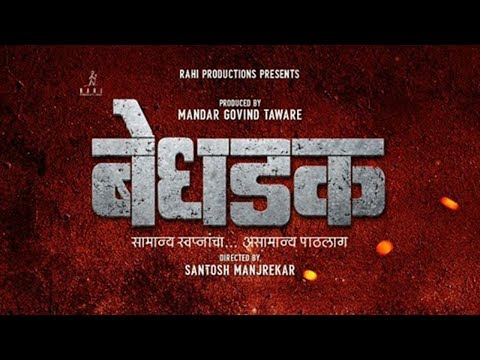 Bedhadak Movie Poster Out | Marathi Film 2018 | Ganesh Yadav, Namrata Gaikwad & Ashok Samarth