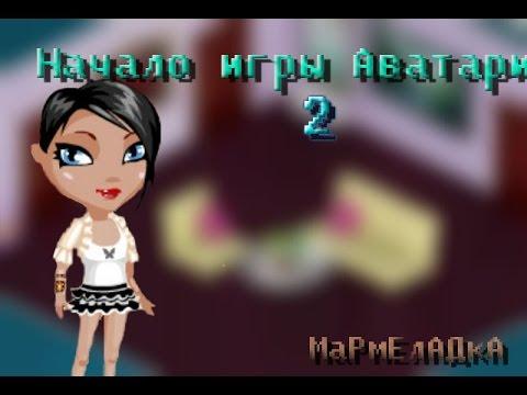 Начало игры аватария #2