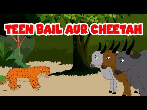 तीन बैल और चीता - New Hindi Kahaniya   Moral Stories For Kids   Panchtantra Ki Kahaniya In Hindi