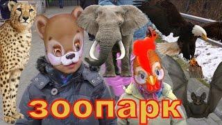 Идем в Московский Зоопарк, новогоднее представление, мастер-классы и игры
