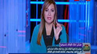 شاهد.. مفتش بالأوقاف: تلقيت تهديدات مباشرة بسبب فتح ملف الفساد