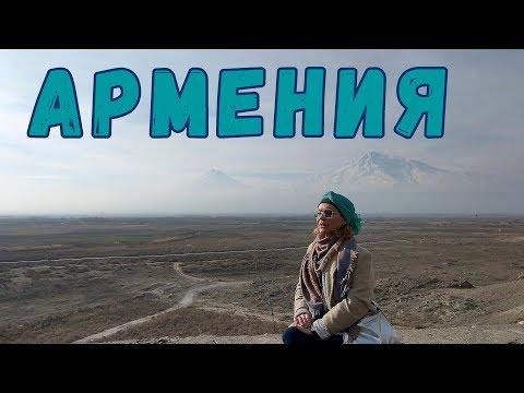 Армения: гора Арарат/ Хор Вирап/ языческий храм Гарни/горный монастрырь Гегард