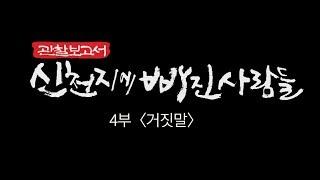 [다시 보기 Full]  2018 신천지에 빠진 사람들│4부 거짓말