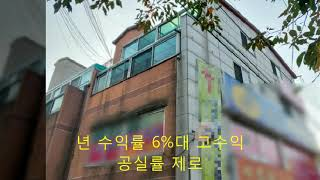 인천 고수익 상가주택 매매.
