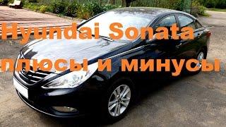 Hyundai Sonata Плюсы И Минусы