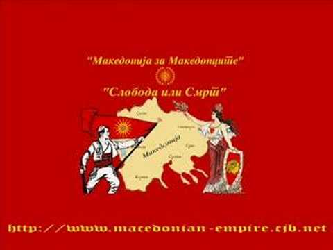Химна на Република Македонија/Himna na Republika Makedonija