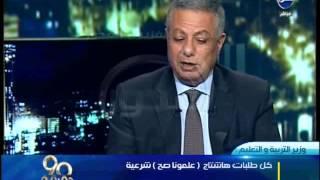 90#دقيقة : وزير التربية والتعليم يعلن مواعيد الامتحانات و يعترف بمسئوليته عن التقصير فى التعليم