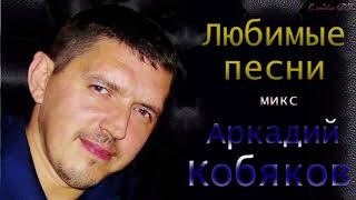 Аркадий Кобяков - любимые песни Микс