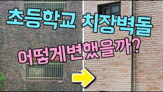 치장벽돌 보수! 외벽방수방법! 오래된건물 리모델링 걱정…