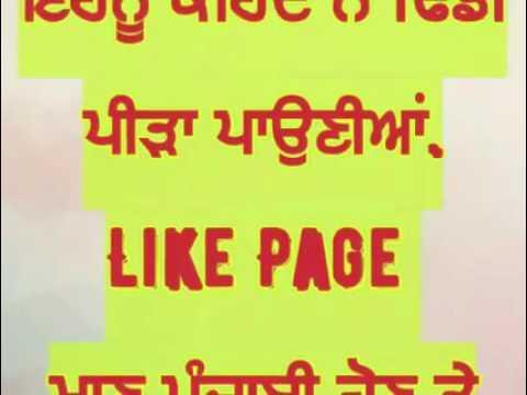 Funny punjabi news