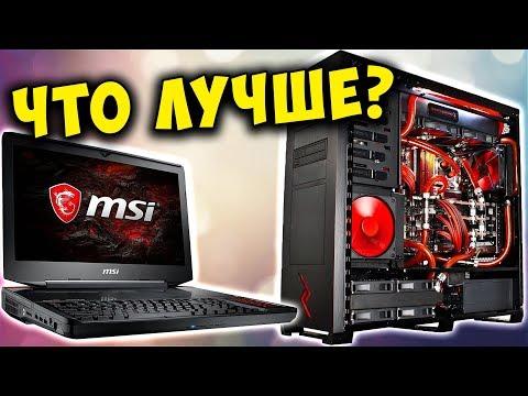 ПК vs Ноутбук 💻 Что выбрать? Что выгодней, собрать компьютер или купить ноутбук?