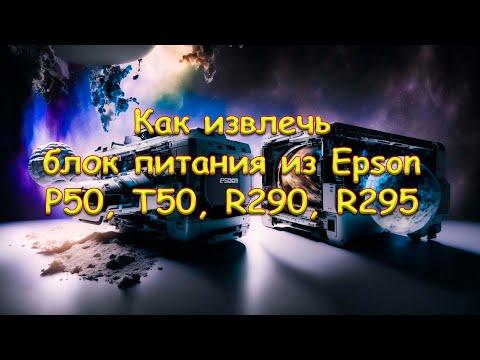 Как извлечь блок питания из Epson P50, T50, R290, R295
