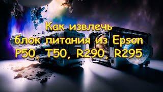 Як витягнути блок живлення з Epson P50, T50, R290, R295