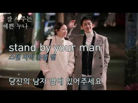 Stand by your man 가사 해석 발음(밥 잘 사주는 예쁜 누나 ost)