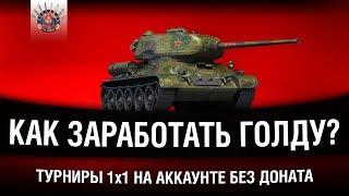 АККАУНТ БЕЗ ДОНАТА - ПОХОД ЗА ГОЛДОЙ - ТУРНИРЫ 1 на 1 WoT