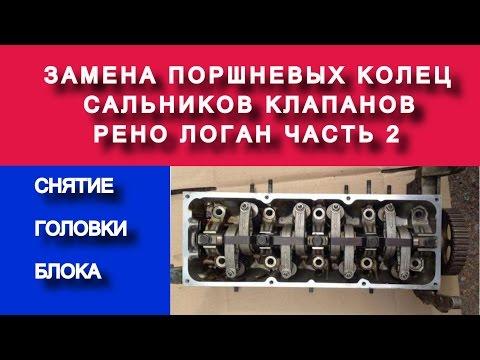 Рено Логан снятие  головки блока (замена поршневых колец k7ja710 1.4 часть №2) - Яковлев Дмитрий