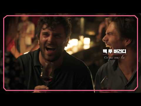 French Cinema Tour 2017_Trailer