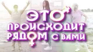 """""""Это происходит рядом с вами"""" короткометражный сериал 18+"""