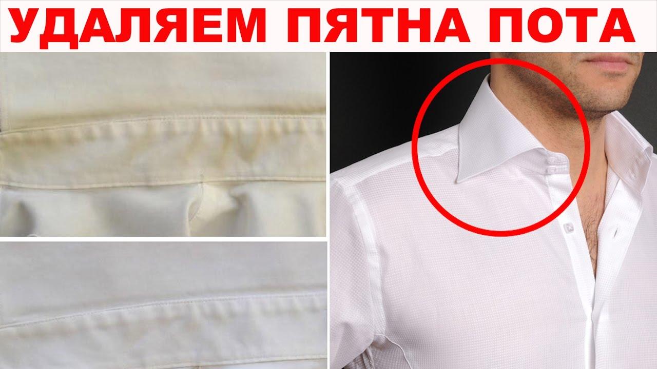 Как очистить желтые пятна на белой одежде фото